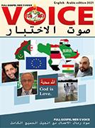 Voice Cover 2021 Deutsch-Arabisch